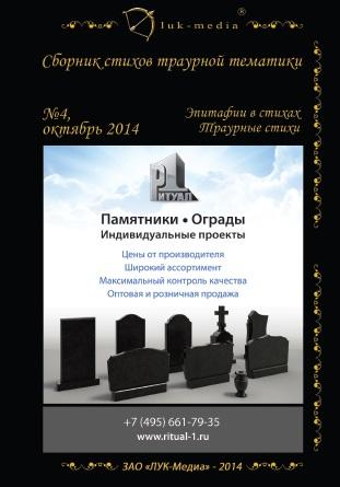 сборник эпитафий 4 лук медиа