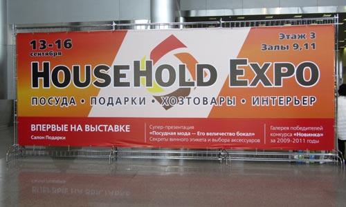 household expo