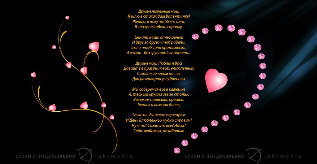 Поздравления про любовь 73
