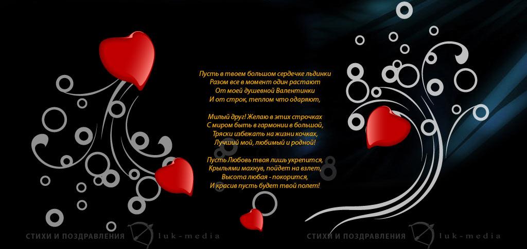 С днем святого валентина смс любимой