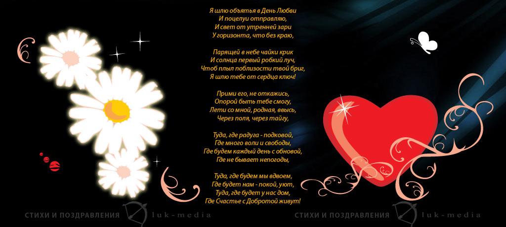 Нежные стихи о любви - Я шлю объятья в ...: http://luk-media.ru/14febr58.php