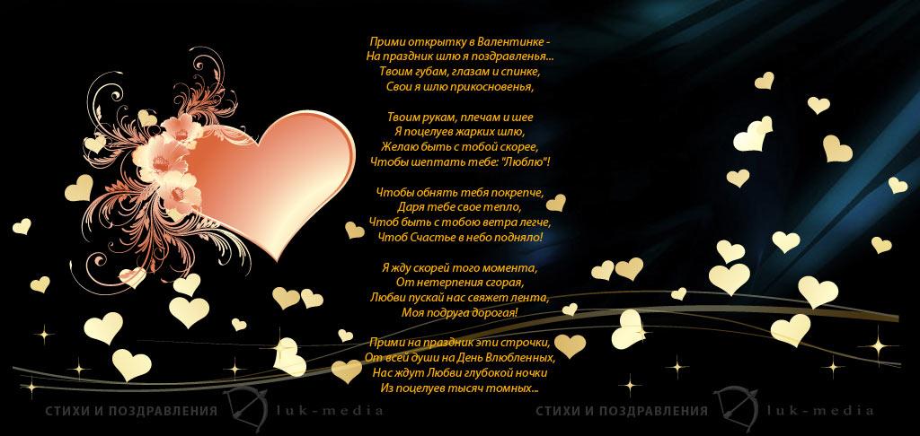 Поздравления друзьям о любви