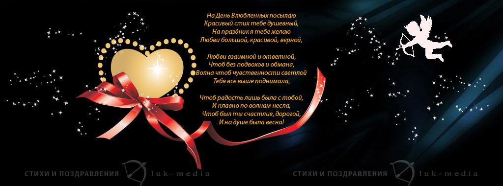 Красивые стихи любимому мужчине о любви в картинках 15