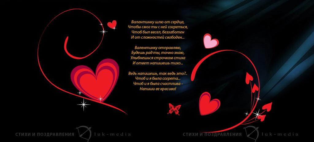 Поздравления валентинки на 14 февраля поздравления
