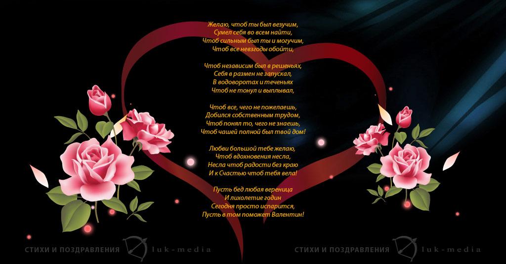 Загадать желание стихи другу