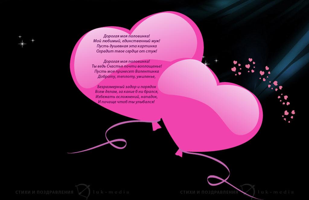 Смс любимому мужу о любви чтобы до слез