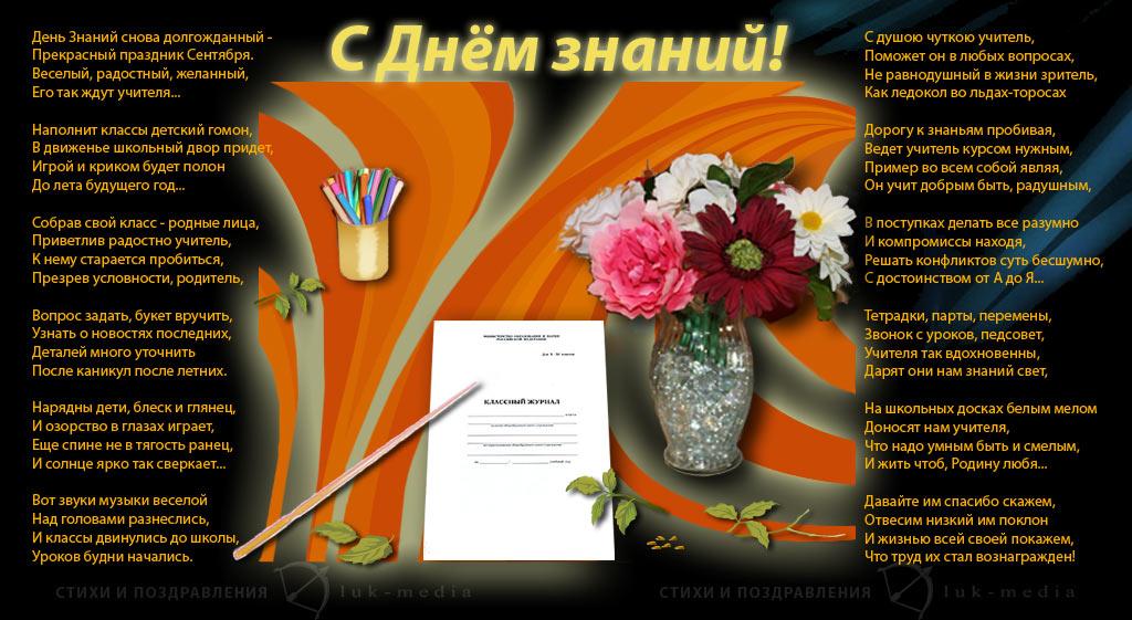 Поздравления в день знания от учителей