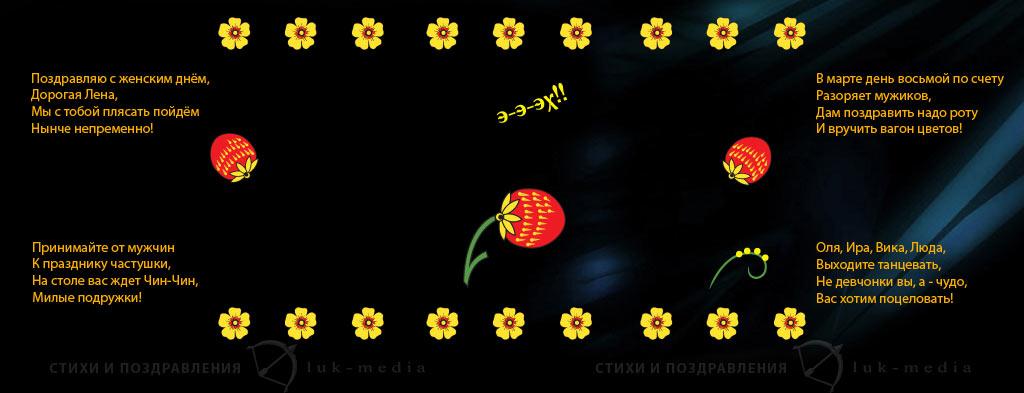 Частушки на 8 марта песня - rubicommru
