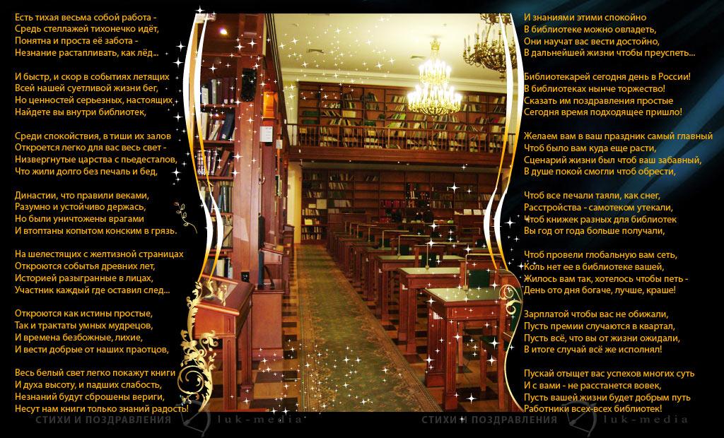 стихи о библиотекарях, стихи о профессии библиотекаря, пожелания библиотекарям, праздник день библиотек