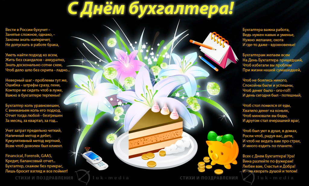 Веселое поздравление бухгалтеру с днем рождения
