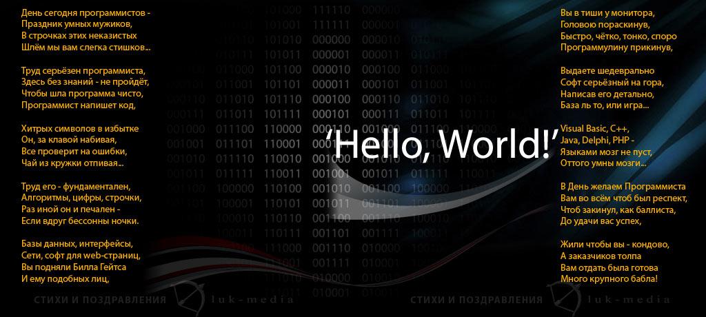 Сегодняшний день является круглым числом в системах счисления, в которых думают и живут программисты