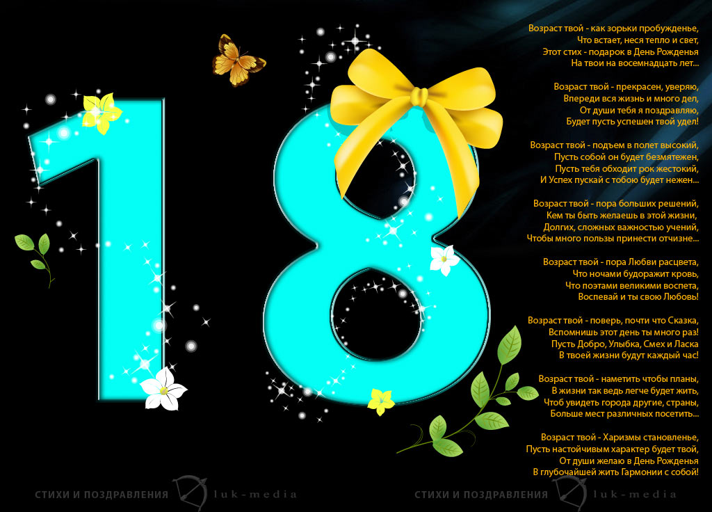 Поздравление дочери к восемнадцатилетию
