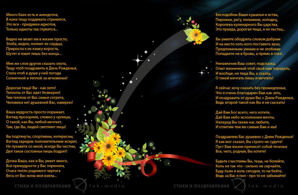 Поздравление в стихах с днем рождения теще от зятя 53