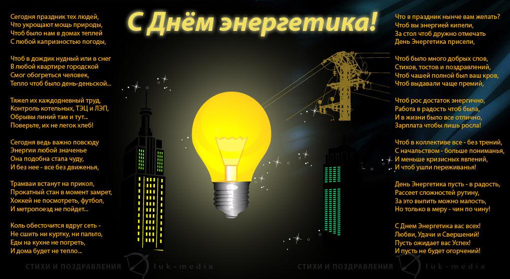 Открытка поздравления к дню энергетика