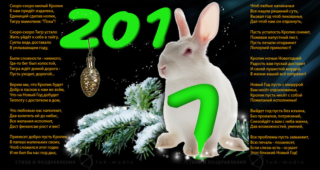http://www.luk-media.ru/otkritki/new_year_1.jpg