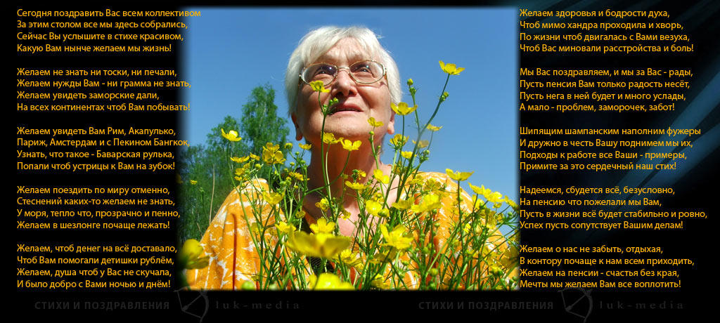Прикольные поздравления уходящему на пенсию