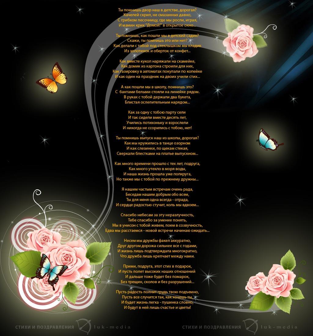 Стихи другу на День Рождения 41