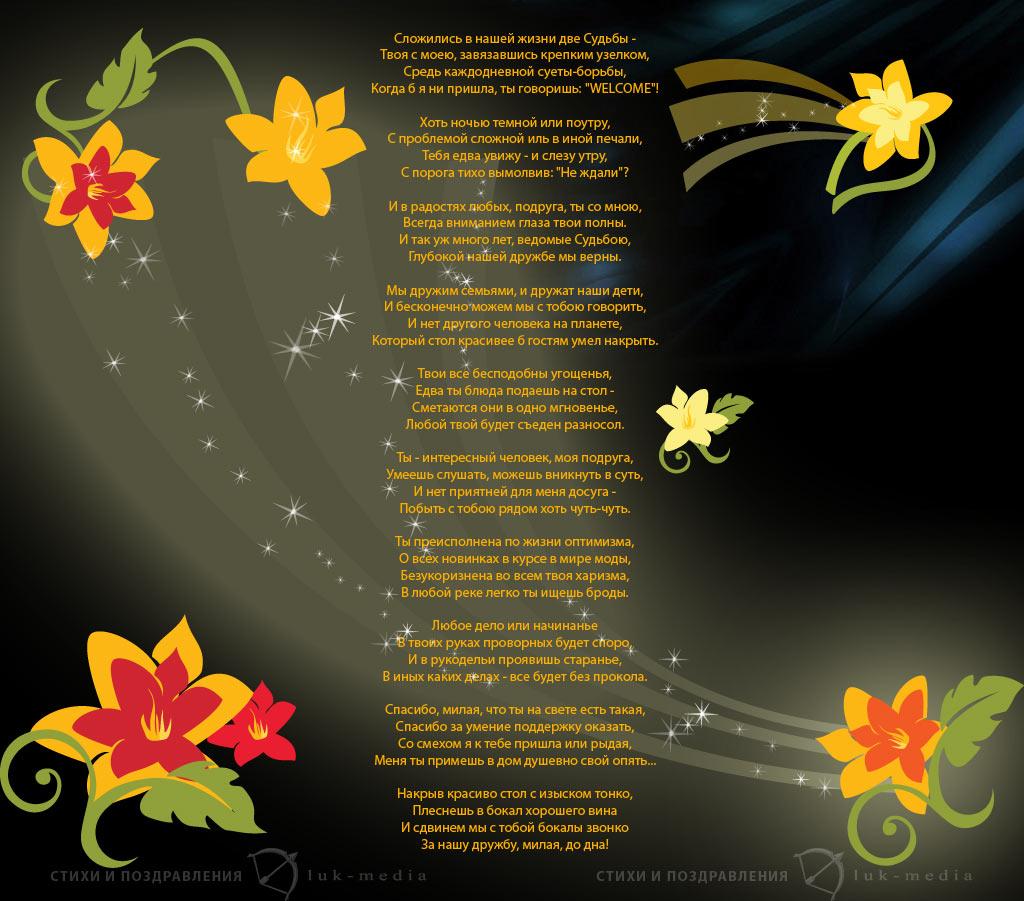 Красивые открытки душевные стихи 169