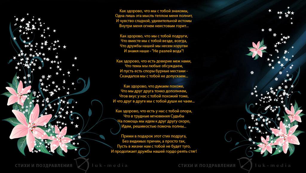 Стих лучшей подруге на свадьбу до слёз