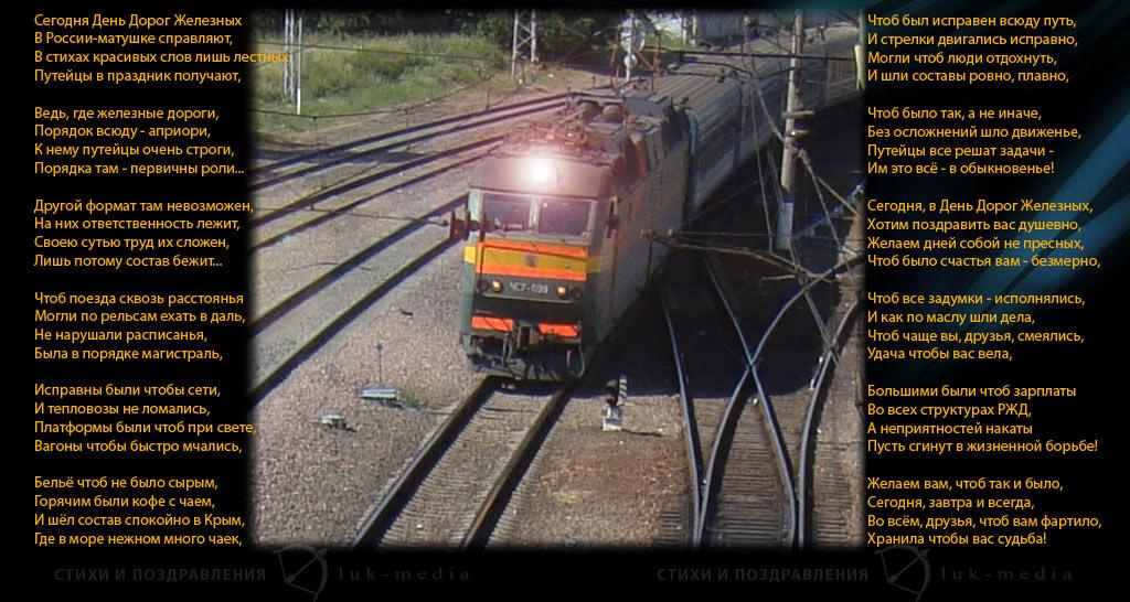 Начальнику железной дороги поздравление с днем рождения 69