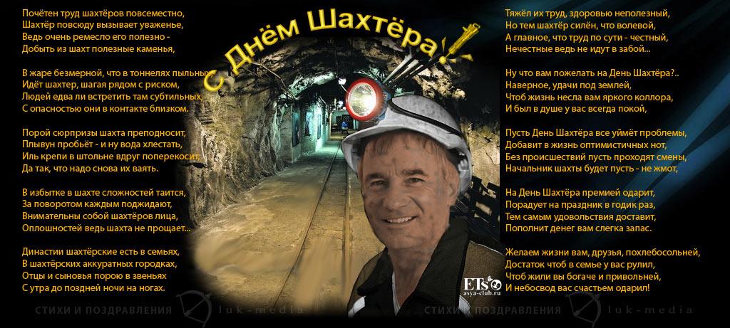 Стих о шахтере поздравление 8892