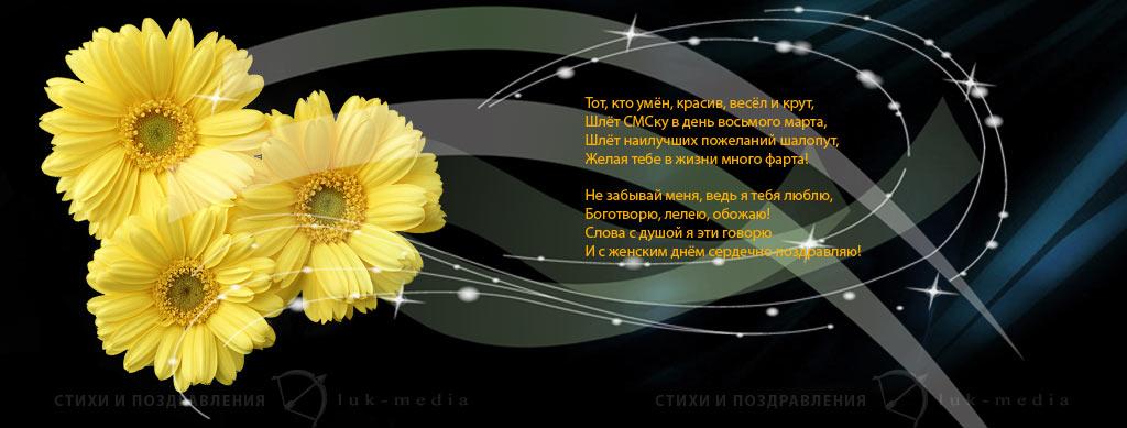Женщинам нежные поздравления с 8 марта прикольные