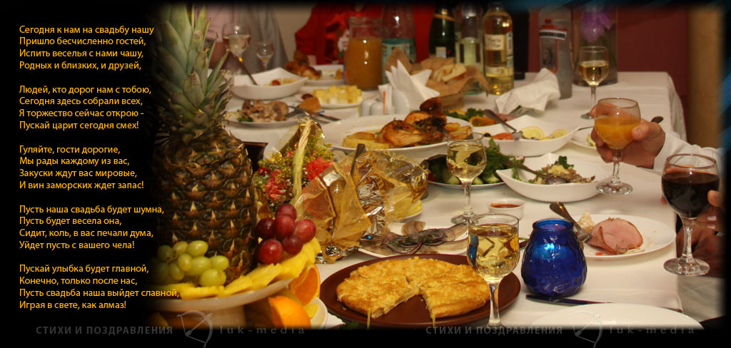 Шуточные поздравления с овощами на свадьбу 98