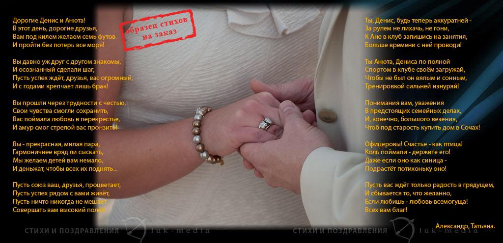 Красивые поздравления на свадьбу молодым трогательные