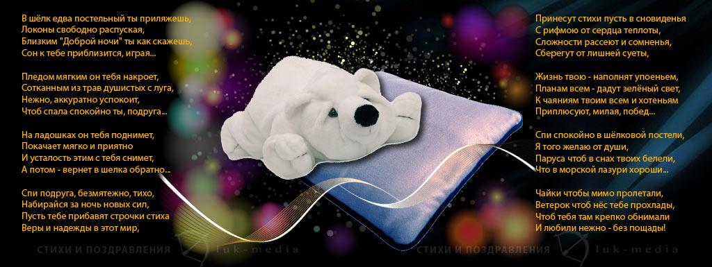 Стихи любимому спокойной ночи поздравления пожелания данилу