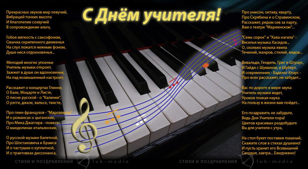 Поздравление с днём музыки в прозе