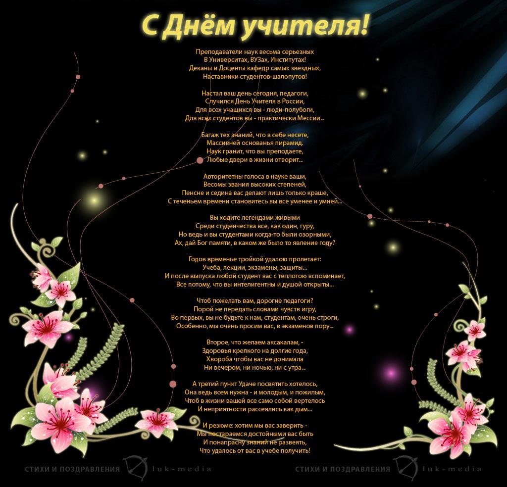Поздравление учителю музыки на день учителя в стихах 90