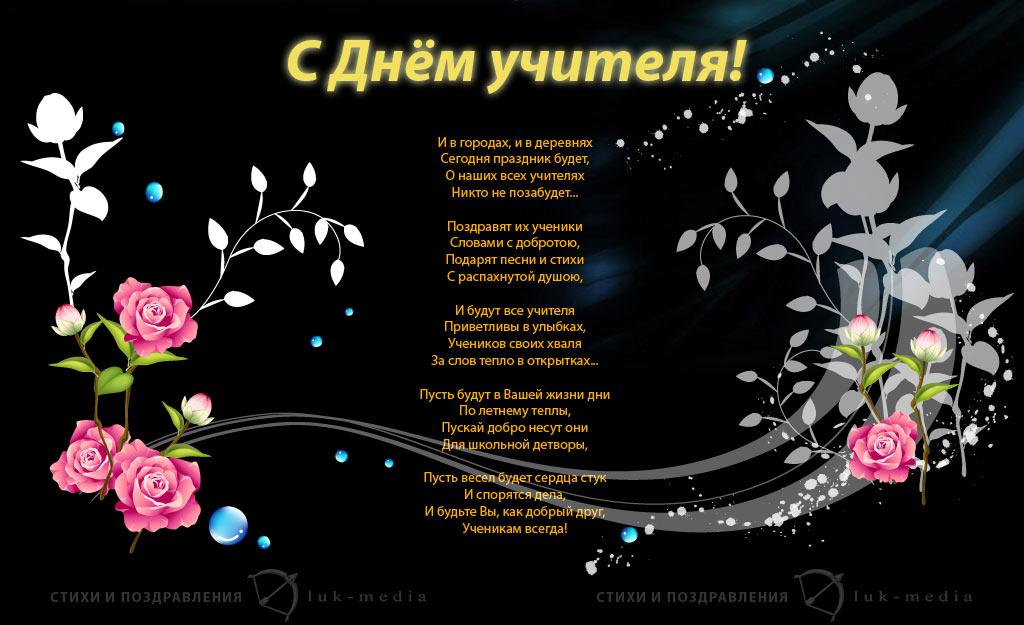 Поздравление на день учителя в открытке