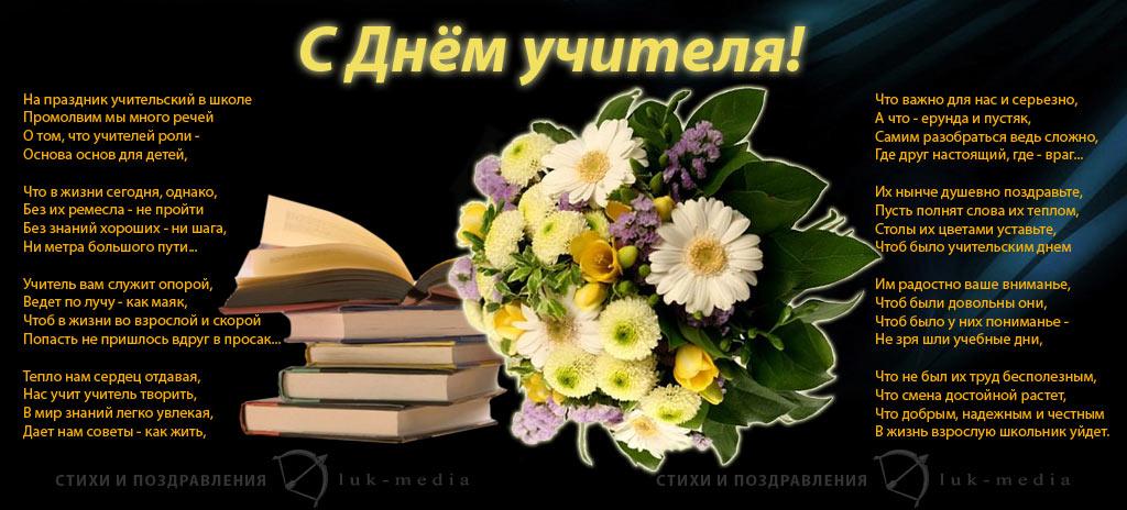 Четверостишье поздравления с днем учителя