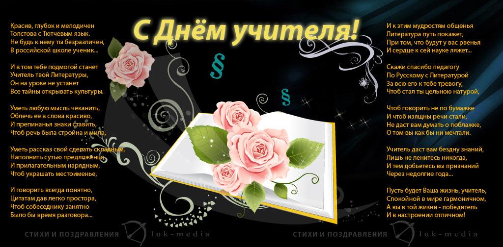 Татарские поздравления для учителей