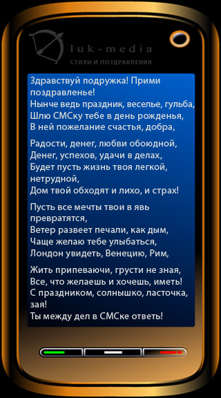 Др смс поздравления 84